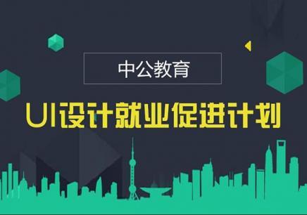广州学习UI/UE交互设计