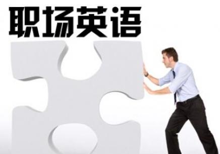 唐山职场英语培训班