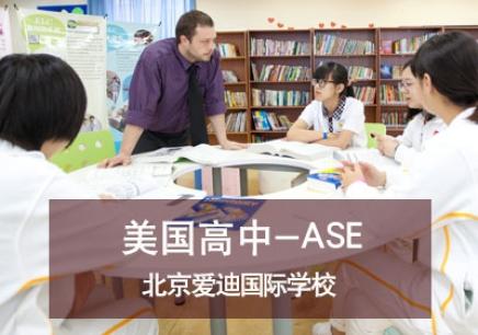 爱迪国际学校招生北京班