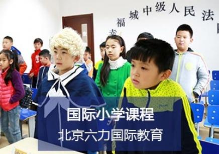 【北京六力国际教育】国际小学