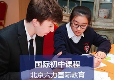 北京六力国际初中课程详情