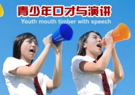 南京青少年口才培训班
