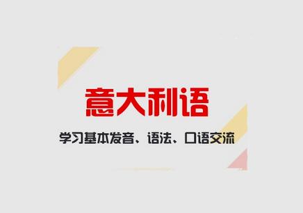 上海学意大利语培训机构哪个好