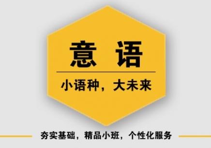 上海学意大利语辅导班
