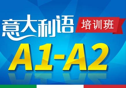 意大利语A1-A2全日制课程