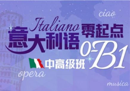 意大利语B1-B2全日制课程