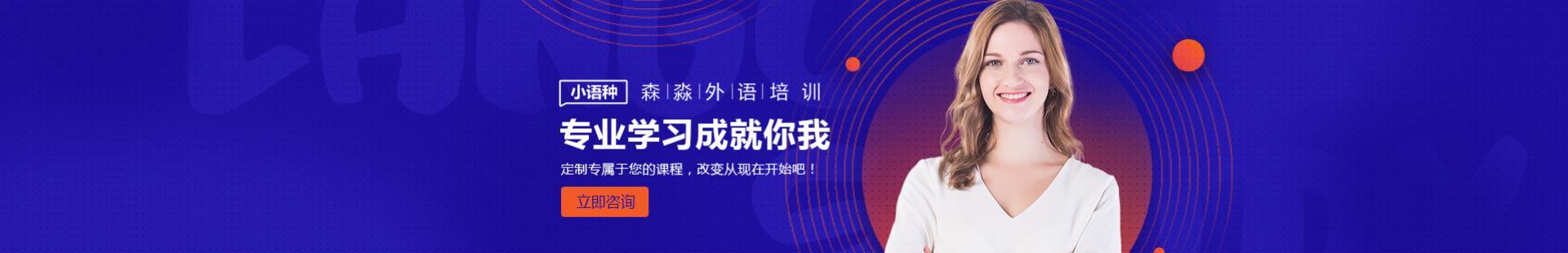 上海森淼天琴培训学校