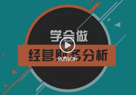 上海经营财务分析培训