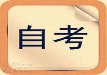 南通自考南京师范大学人力资源管理专科