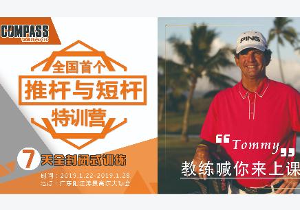 深圳高尔夫培训机构在哪里?学费多少