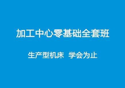 上海加工中心零基础全套班