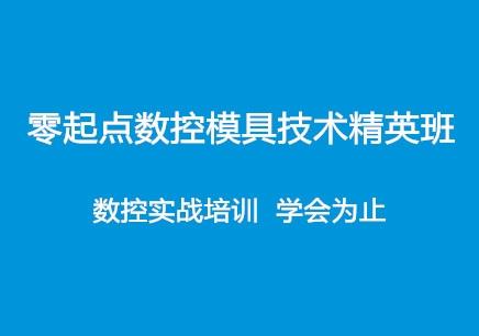 上海零起点数控模具技术精英班