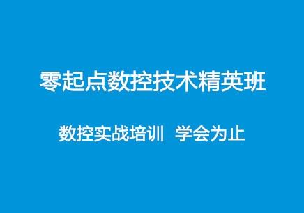 上海零起点数控技术精英班