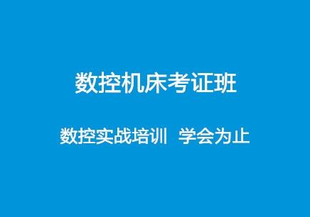 上海数控机床考证班