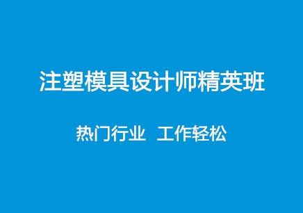 上海宝山模具设计课程培训