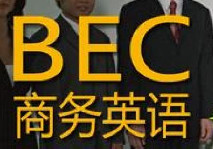 绍兴商务英语课程