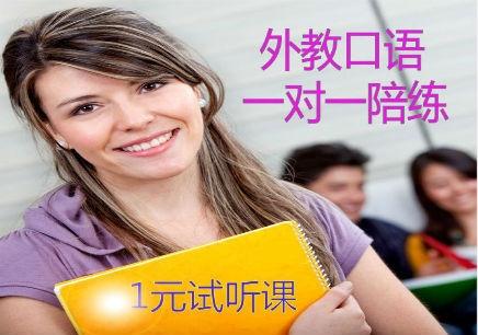 绍兴个性化英语口语一对一培训