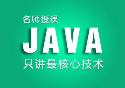 上海java系统培训班