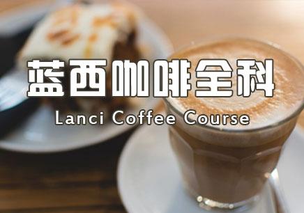 苏州蓝西咖啡全科班课程表
