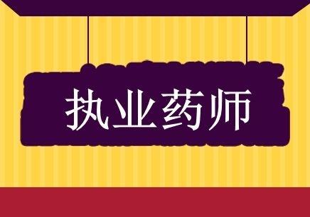 广州执业药师培训班