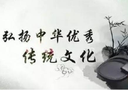 中华优秀国学文化高级总裁研修班