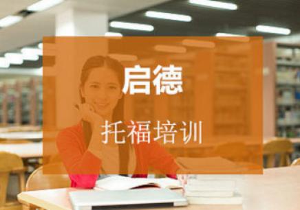 武汉托福90分学习班