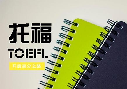 武汉托福周末培训班