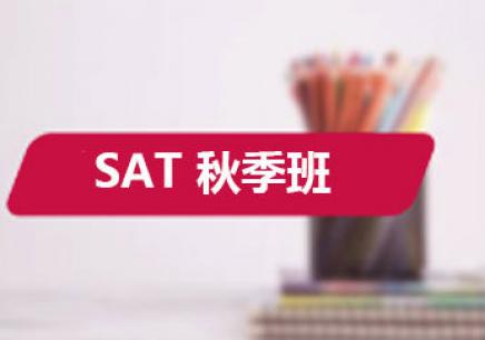 武汉SAT培训周末班