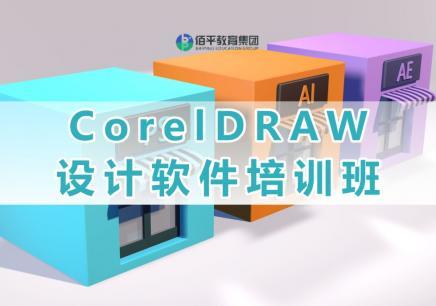 東莞CDR軟件培訓班收費多少