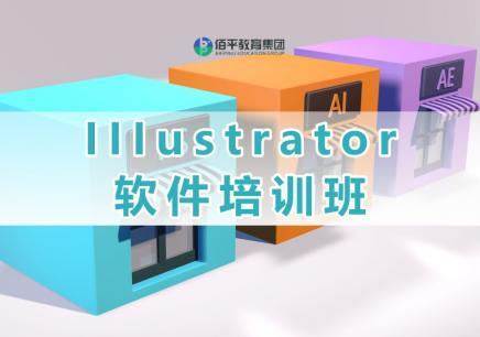 東莞IIIustrator軟件培訓班費用-地址