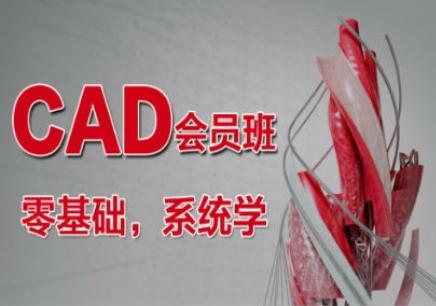 洛阳CAD学习机构
