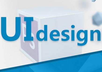 洛阳UI设计课程培训