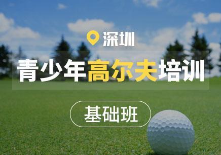 深圳青少年高尔夫精英班