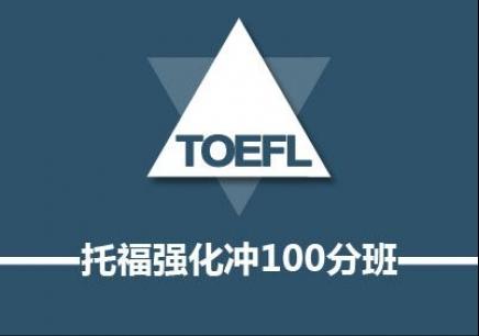绍兴托福强化冲100分班(C)