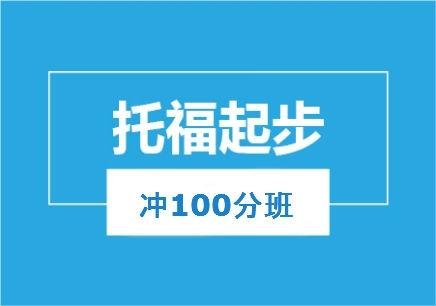托福起步冲100分班(预英2 预英3 A B C)