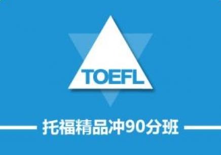 绍兴托福精品冲90分班(B)