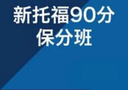 绍兴托福起步冲90分班(预英2 预英3 A B)
