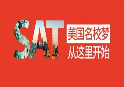 绍兴SAT2000-2200分强化班