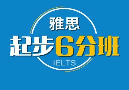 绍兴雅思起步冲6分班