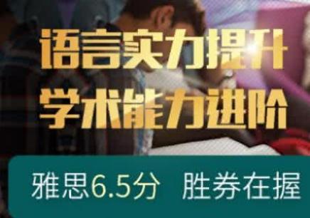 绍兴雅思强化冲6.5分班(C)