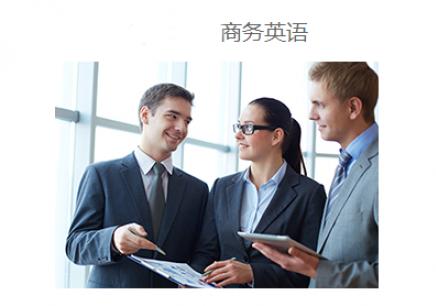 台州商务英语培训多少钱