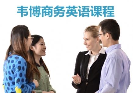 台州韦博商务英语