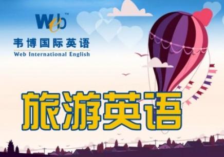 台州韦博旅游英语培训班