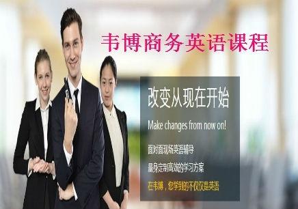 台州商务英语强化班