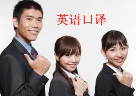 台州韦博英语口译辅导班培训