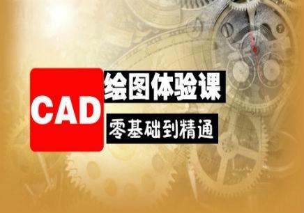 长春学CAD软件培训