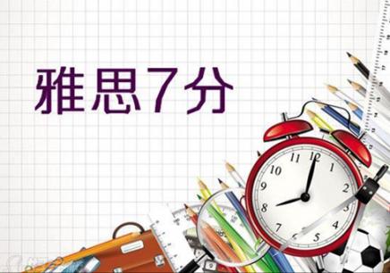 台州雅思备考7分培训