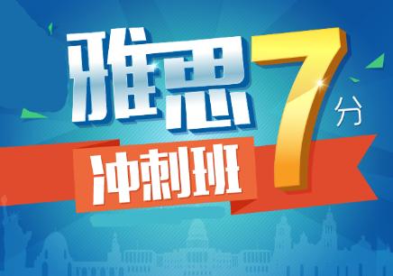 台州雅思备考7分速成班