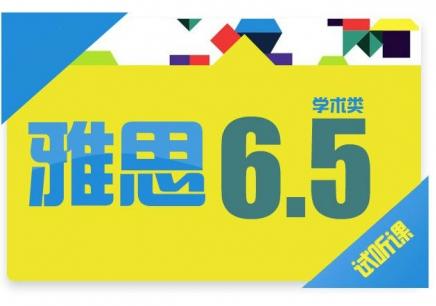 台州老雅思6.5分强化班