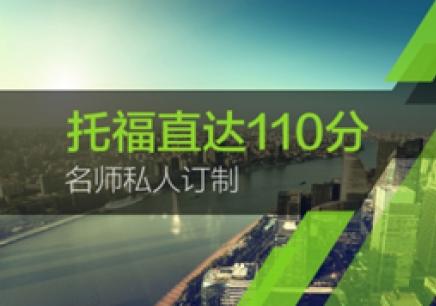 台州托福110分全程培训班